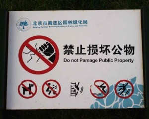 Do not Pamage Public Property